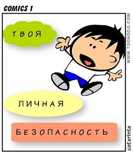 cool-cartoon-6447393