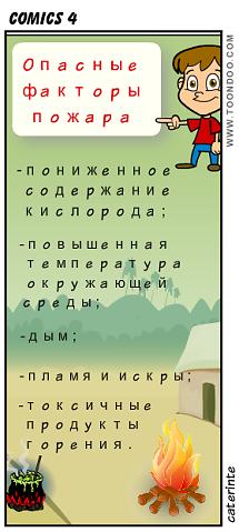 cool-cartoon-6447485