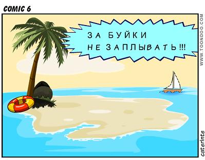 cool-cartoon-6449320