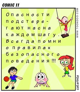 cool-cartoon-6449373