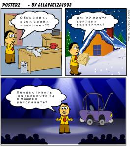cool-cartoon-6865315