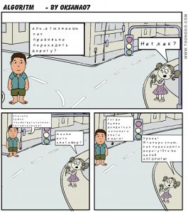 cool-cartoon-8084424