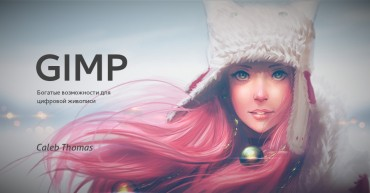 Неизвестные возможности GIMP
