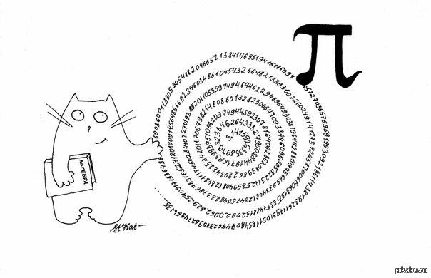 Тайны числа «ПИ»