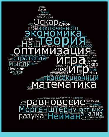 Теория игр(Хабарова Валерия, Пестова Ирина)