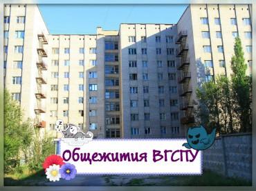 Студенческие общежития Волгограда