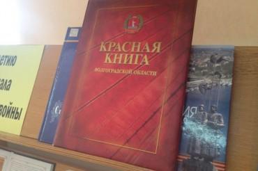 Влияние оказываемое Красной книгой.