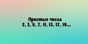 Простые числа вокруг нас