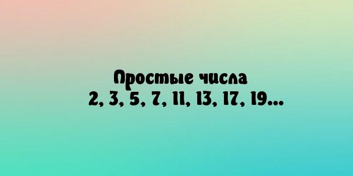 Простые числа