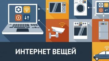 Компьютерная безопасность и интернет вещей
