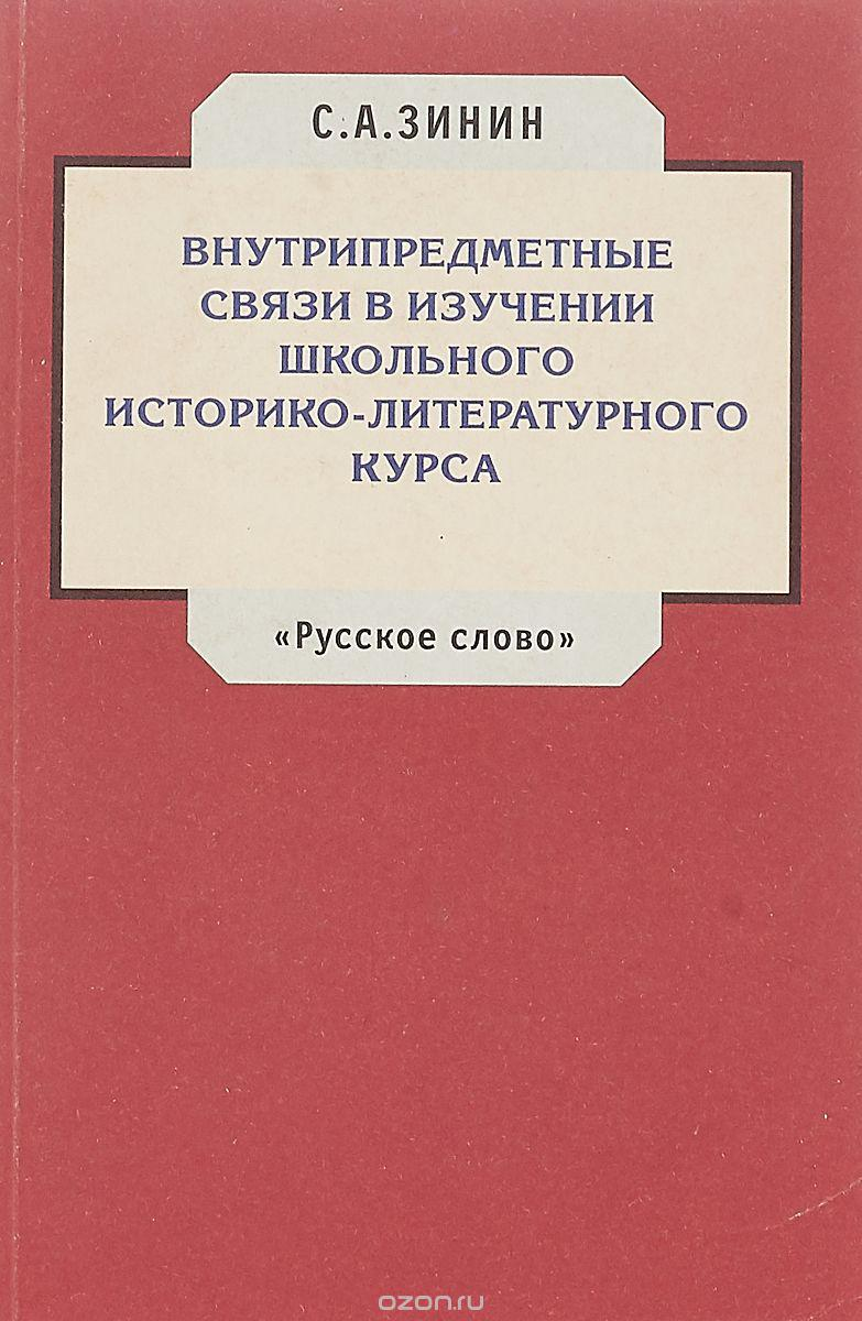 Зинин Сергей Александрович: биография и научное творчество.